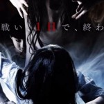 Sadako vs Kayako: el nuevo versus del terror japones